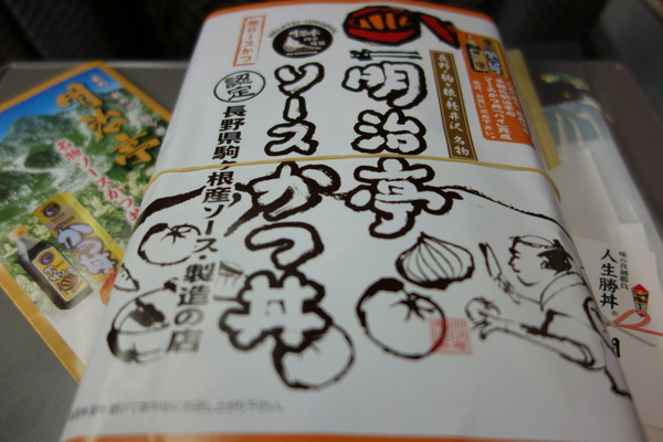 0204カツ丼1.JPG
