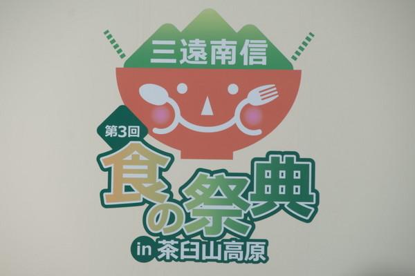 0925三遠南信1.JPG