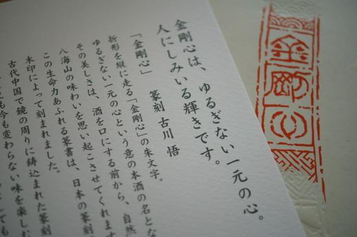 1223金剛心1.JPG