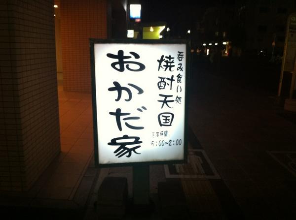 0517焼酎天国.jpg